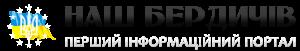 Наш Бердичів - перший інформаційний портал Бердичева